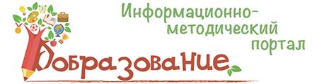 Информационно методический портал образование