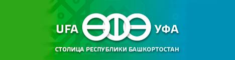 Администрация ГО г. Уфа РБ