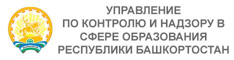 Управление по контролю и надзору в сфере образования Республики Башкортостан